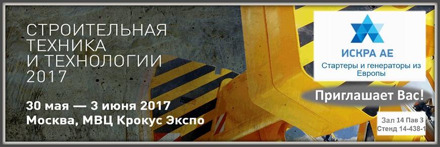 Выставка СТТ2017
